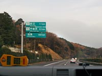 Road to Fukushima prefecture
